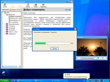 машинная регистрация посетителей с помощью ПО iSvd