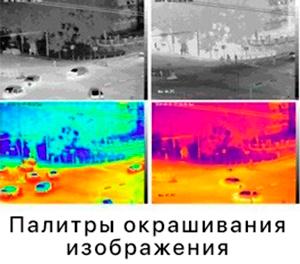 гибко настраиваемое изображение от тепловизионной камеры GANZ
